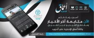 Amaq News Agensy App 2