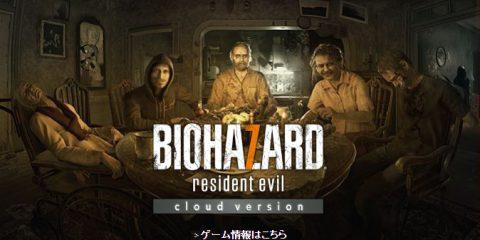 Resident Evil 7 in arrivo su Switch tramite cloud