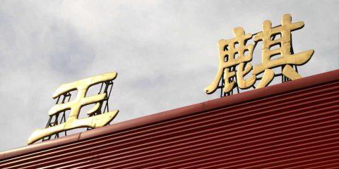 6G, la Cina annuncia il primo programma di ricerca nazionale